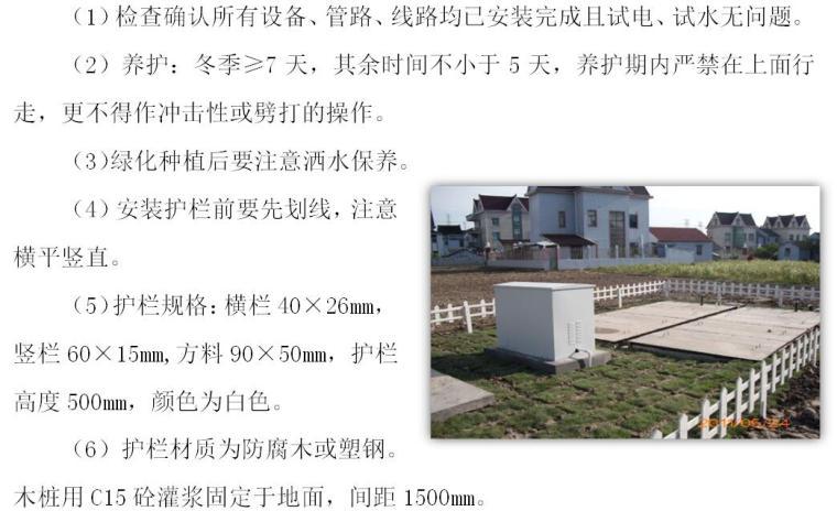 [天津]农村污水治理工程PPP项目施工组织设计(300余页)_5