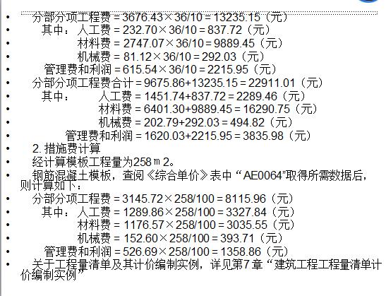 工程造价系列讲义-工程量清单及计价编制_4