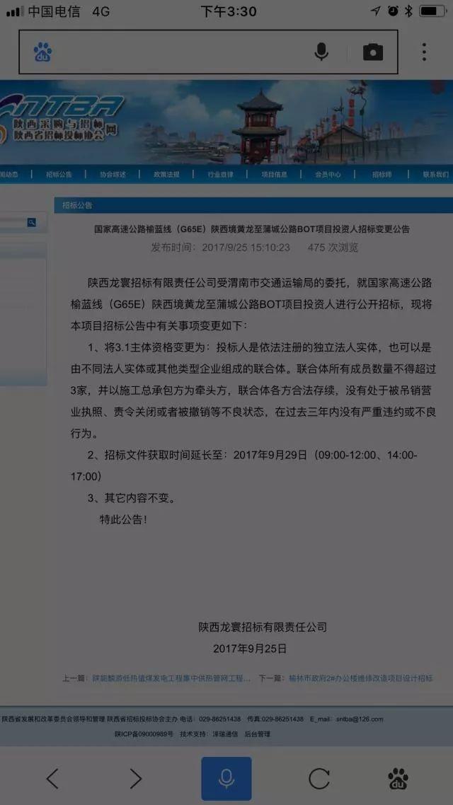 75亿的陕西高速公路工程,中标者竟是燃气用品店!_6