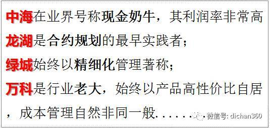 干货!中海•万科•绿城•龙湖四大房企成本管理模式大PK