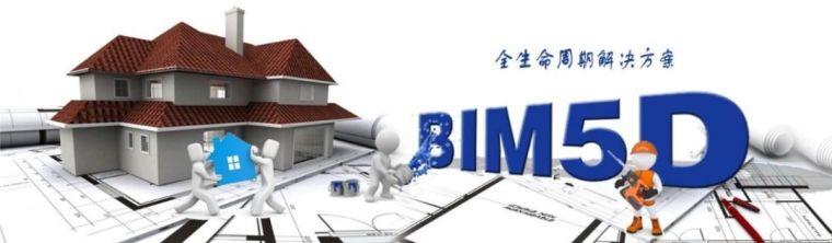 BIM技术在企业中标率中起到关键性作用_4