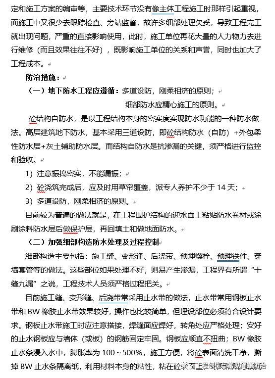 建筑工程质量通病防治手册(图文并茂word版)!_59