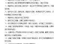 道路工程监理大纲(完整版)(共303)