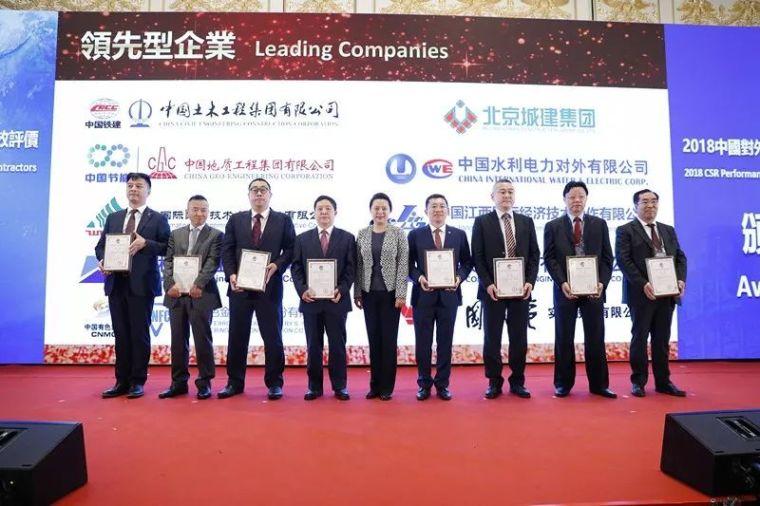 中国建筑、中国路桥、中国港湾、北京建工在第九届国际基建论坛_5