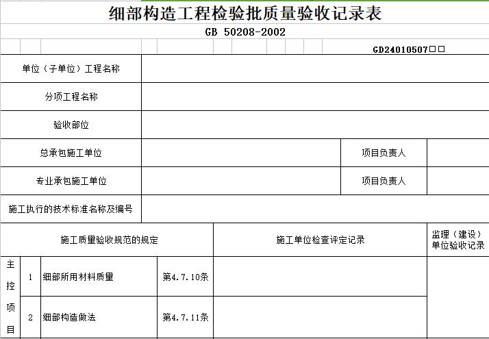 地铁工程防水工程检查证及检验批验收记录用表(17个表格)