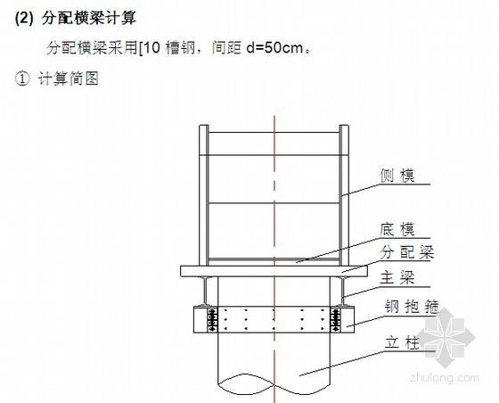 大广高速公路桥梁盖梁施工方案(钢抱箍)
