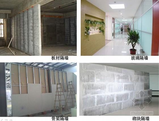 轻质隔墙工程施工技术讲解