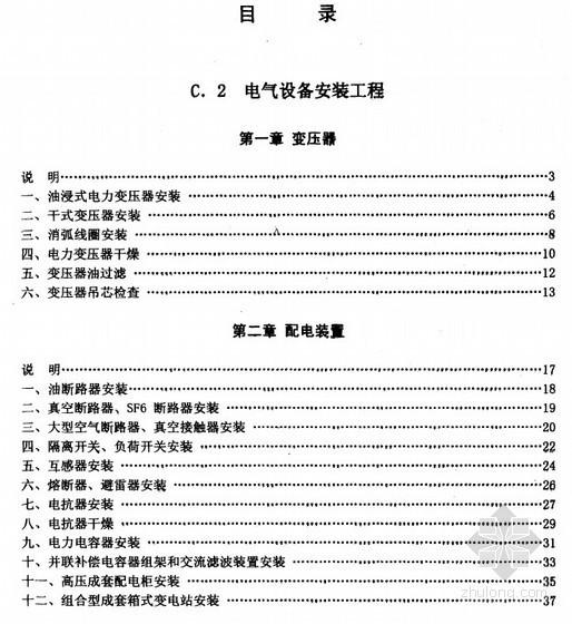 安徽省2005安装工程(电气设备安装工程)消耗量定额
