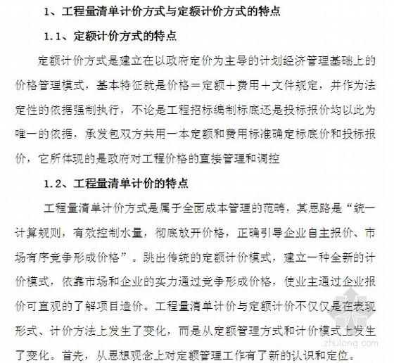 [毕业论文]浅论工程量清单计价与定额计价相比的优点(16页)