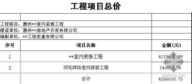 广东省惠州市某会所室内装修工程投标书(2008-2)