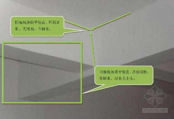 图文解说毛坯房交付节点标准