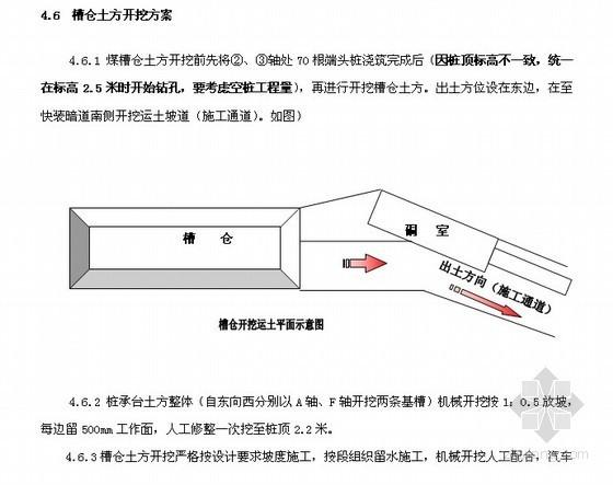 某煤田储煤槽仓施工组织设计