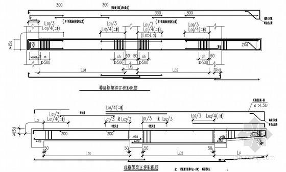 梁构造通用图说明及节点详图