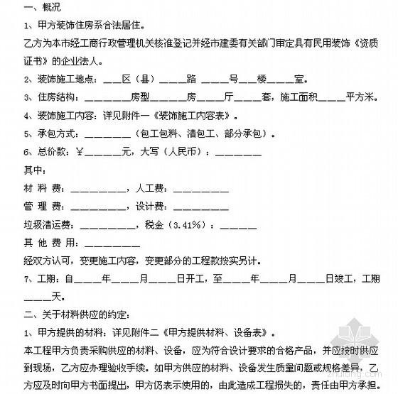 家庭居室装饰装修施工合同(12页)