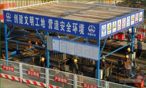 [北京]安置房项目施工现场标准化管理做法(70页 附图较多)
