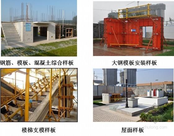[北京]高端住宅工程项目前期策划PPT(70余页 附图)