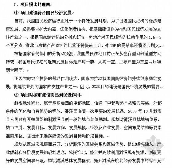 [江苏]城市综合体可行性研究报告(75页)