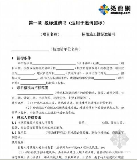施工全套合同资料下载-[全套]水电工程施工招标和合同文件示范文本(2010版)