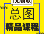 【1元领取】今晚19:00—40年总图高工肖丹琳的精品课