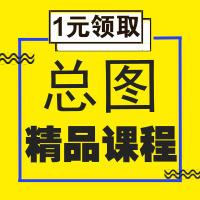 [1元领取]今晚19:00—40年总图高工肖丹琳的精品课
