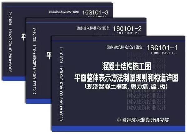 16G101图集解读与应用,还送纸质正版16G101全套图集!_1