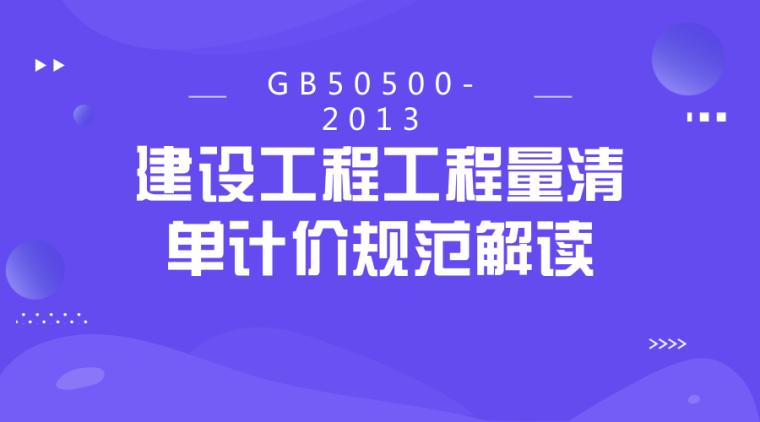 建设工程工程量清单计价规范(GB50500-2013)解读系列!