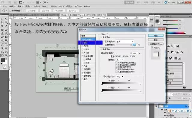 室内设计必学技能:彩色平面图PS教程_8