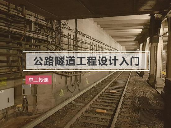 公路隧道工程设计入门(总工授课)(更新中)