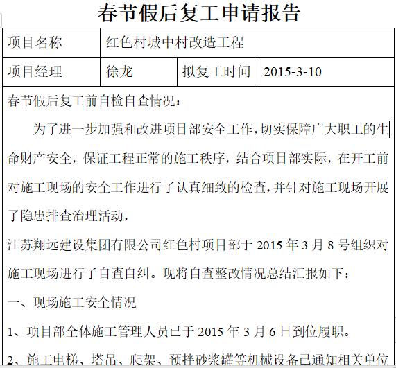 春节放假复工申请报告