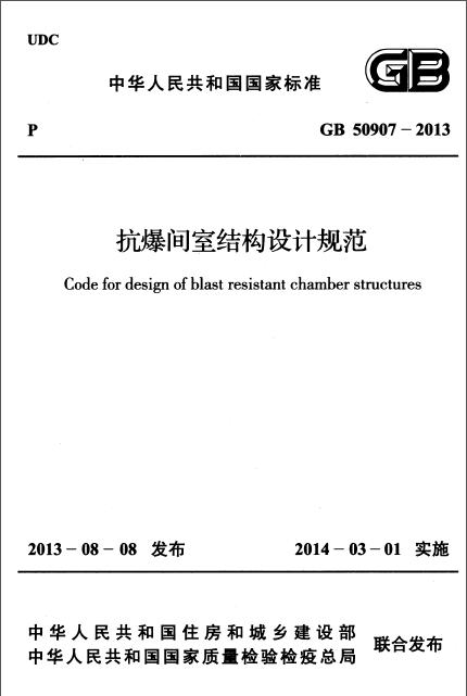 GB 50907-2013 抗爆间室结构设计规范
