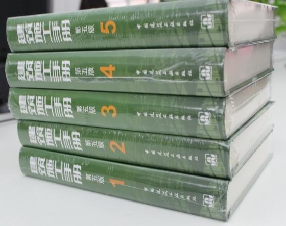 《建筑施工手册》(第五版)共五册免费打包分享,赶紧收藏