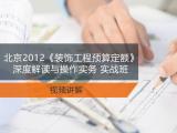 北京2012《装饰工程预算定额》 深度解读与操作实务 实战班