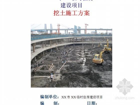 [浙江]某临时住房建设项目挖土施工方案