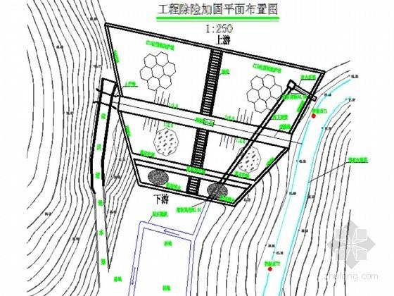 [江西]小型山塘除险加固工程施工组织设计(CAD图12张)
