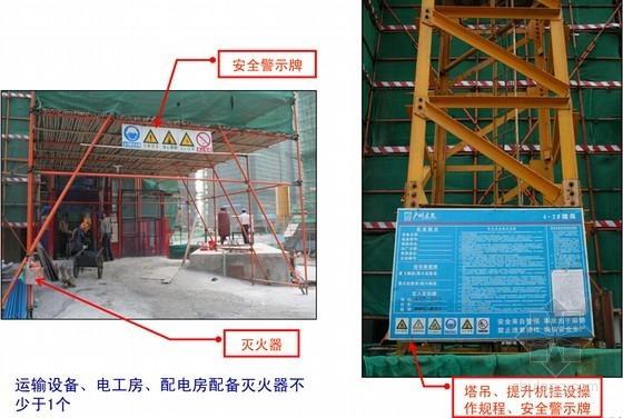 [广州]建设工程公司施工现场视觉识别文明施工综合管理标准化-大型机械警示标识、消防设置