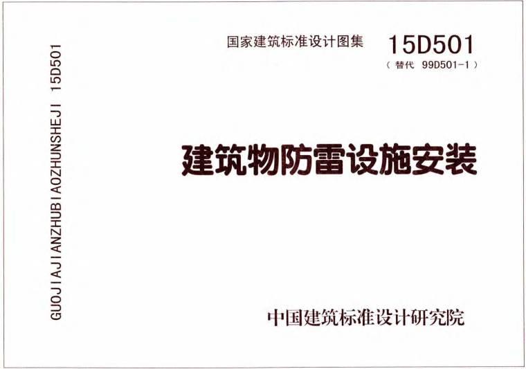 15D501建筑物防雷设施安装