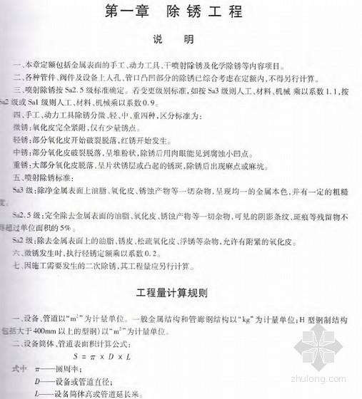 浙江省安装工程预算定额(2010版)(第12-13册)