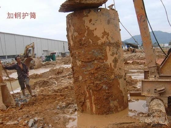 桥梁下部工程钻孔灌注桩基础施工技术总结课件