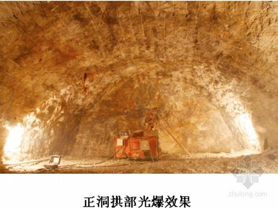 新建铁路岩石边坡处理与隧道开挖光面爆破施工工艺
