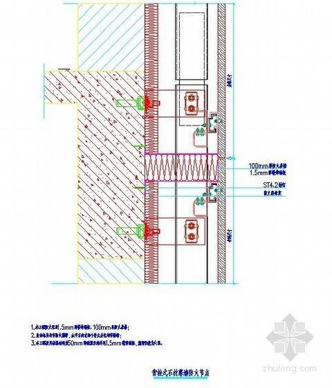 背栓式石材幕墙防火节点详图