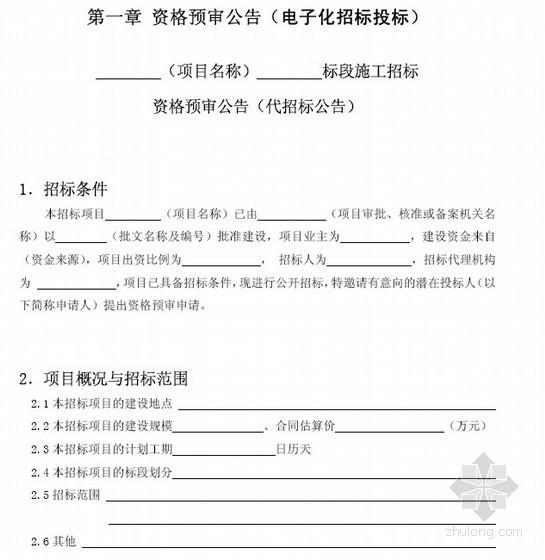 北京市房屋建筑和市政工程标准施工招标资格预审招标文件示范文本(2013版)
