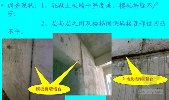 [QC成果]降低混凝土剪力墙错台率