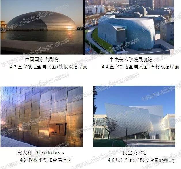 几种常用金属屋面系统应用的对比与浅析_14