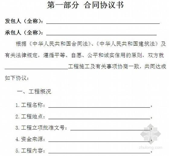 2013版最新建设工程施工合同范本(GF—2013—0201)