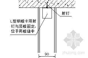 北京某住宅楼样板间装修施工方案