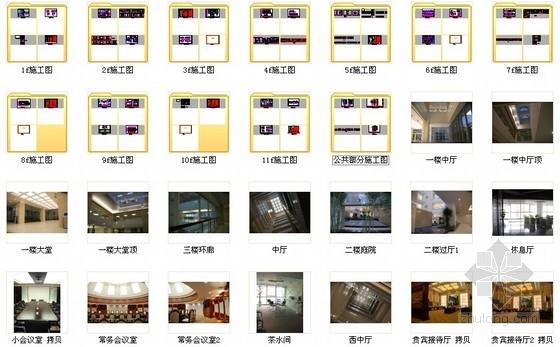 [广东]独创省级国家权力机关办公楼室内装修施工图(含实景)资料图纸总缩略图