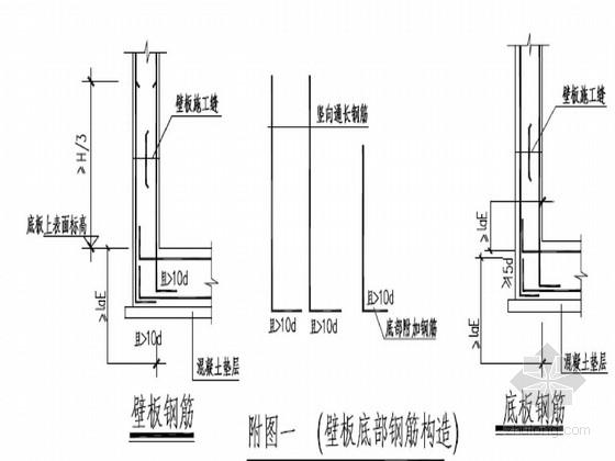 [湖南]市政道路污水管网顶管工作井施工图