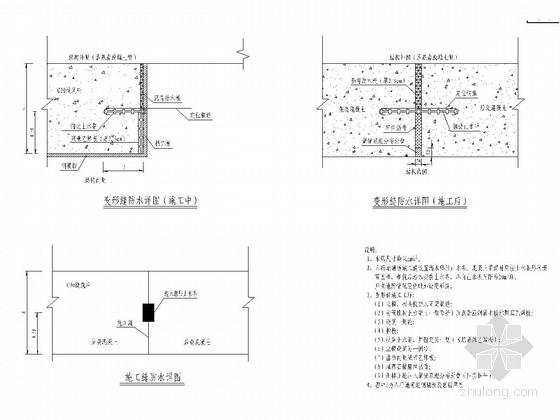 施工缝及变形缝设计图