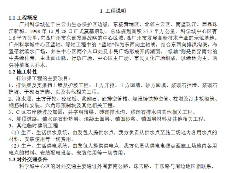 某排洪渠工程施工组织设计方案(Word.82页)