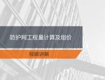 第23节:防护网工程量计算及组价